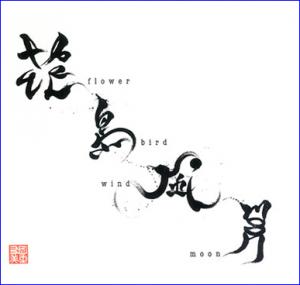 引用元:http://www.eekanji.jp